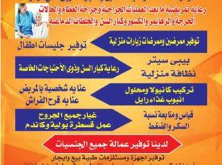 متوفر لدينا اثيوبيات ونيجريات وارتيريا و مربيات أطفال وشغاالات مصريه واجنبيه اقامه بأيدي متدربه في التعامل معهم  01111829749   01027745902